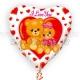 """Divi lācīši ar sirdi - folijas hēlija balons, izmērs  18""""/45cm, SKU 201667"""